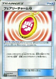 ポケモンカード SM7b フェアリーチャーム闘 U 050 フェアリーライズ サン ムーン ポケモン カード ポケカ グッズ トレーナーズ