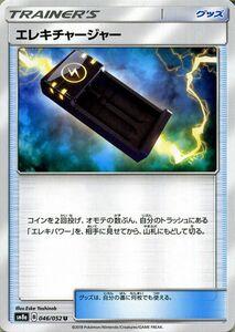 ポケモンカード SM8a エレキチャージャー U 046 強化拡張パック ダークオーダー サン ムーン ポケモン カード ポケカ グッズ トレーナーズ