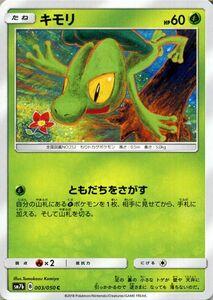 ポケモンカード SM7b キモリ C 050 フェアリーライズ サン ムーン ポケモン カード ポケカ 草 たねポケモン