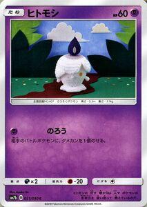 ポケモンカード SM7b ヒトモシ C 050 フェアリーライズ サン ムーン ポケモン カード ポケカ 超 たねポケモン