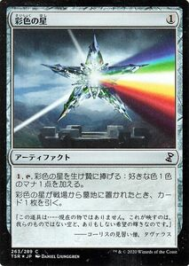 MTG 彩色の星 フォイル マジック:ザ・ギャザリング 時のらせんリマスター TSR-263 | 日本語版 アーティファクト アーティファクト