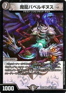 デュエルマスターズ カード 魔龍 バベルギヌス DMEX01 ベリーレア|デュエマ ドラゴン・ゾンビ グランド・デビル