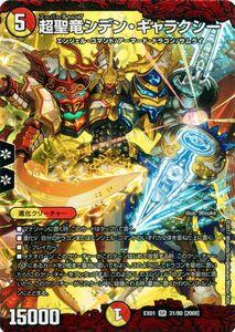 デュエルマスターズ カード 超聖竜シデン・ギャラクシー DMEX01 スーパーレア|デュエマ エンジェルコマンド アーマードドラゴン サムライ