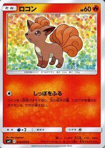 ポケモンカード SM9 ロコン C 014 タッグボルト サン ムーン ポケモン カード ポケカ 炎 たねポケモン