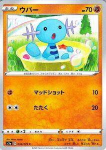 ポケモンカード s3a ウパー C 034 伝説の鼓動 ソード&シールド ポケモン カード ポケカ 強化拡張パック 闘 たねポケモン
