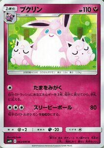 ポケモンカード SM10 プクリン U 063 ダブルブレイズ サン ムーン ポケモン カード ポケカ フェアリー 1進化