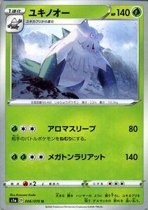 ポケモンカード s1a ユキノオー U 006 VMAXライジング 強化拡張パック ソード&シールド ポケモン カード 草 1進化