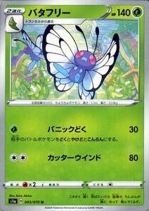 ポケモンカード s1a バタフリー U 003 VMAXライジング 強化拡張パック ソード&シールド ポケモン カード 草 2進化