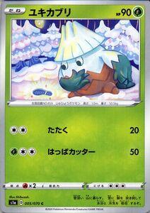 ポケモンカード s1a ユキカブリ C 005 VMAXライジング 強化拡張パック ソード&シールド ポケモン カード 草 たねポケモン