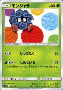 ポケモンカード SM7b モンジャラ C 050 フェアリーライズ サン ムーン ポケモン カード ポケカ 草 たねポケモン