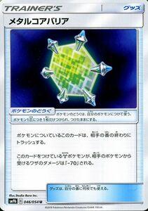 ポケモンカードゲーム SM9b フルメタルウォール メタルコアバリア U | ポケカ 強化拡張パック グッズ トレーナーズカード