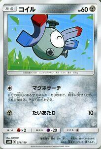 ポケモンカード SM8b コイル 078 GXウルトラシャイニー サン ムーン ポケカ ハイクラスパック 鋼 たねポケモン