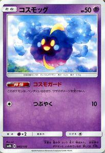 ポケモンカード SM8b コスモッグ 045 GXウルトラシャイニー サン ムーン ポケカ ハイクラスパック 超 たねポケモン