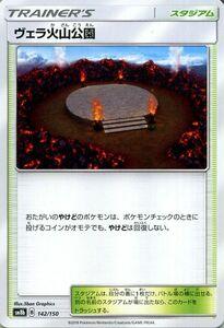 ポケモンカード SM8b ヴェラ火山公園 142 GXウルトラシャイニー サン ムーン ポケカ ハイクラスパック スタジアム トレーナーズカード