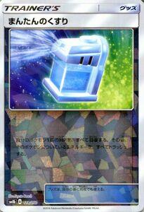 ポケモンカード SM8b まんたんのくすり ミラー仕様 118 GXウルトラシャイニー サン ムーン ポケカ ハイクラスパック グッズ