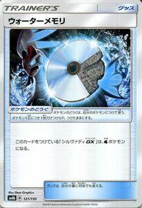 ポケモンカード SM8b ウォーターメモリ 121 GXウルトラシャイニー サン ムーン ポケカ ハイクラスパック グッズ トレーナーズカード