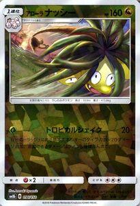 ポケモンカード SM8b アローラ ナッシー ミラー仕様 096 GXウルトラシャイニー サン ムーン ポケカ ハイクラスパック ドラゴン 1進化