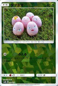 ポケモンカード SM8b タマタマ ミラー仕様 004 GXウルトラシャイニー サン ムーン ポケカ ハイクラスパック 草 たねポケモン
