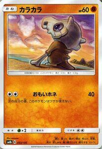ポケモンカード SM8b カラカラ 053 GXウルトラシャイニー サン ムーン ポケカ ハイクラスパック 闘 たねポケモン