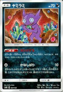 ポケモンカード SM8b ヤミラミ 067 GXウルトラシャイニー サン ムーン ポケカ ハイクラスパック 悪 たねポケモン