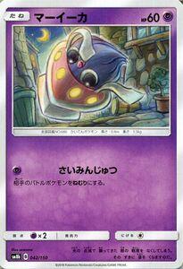 ポケモンカード SM8b マーイーカ 042 GXウルトラシャイニー サン ムーン ポケカ ハイクラスパック 超 たねポケモン