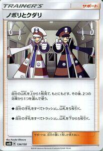 ポケモンカード SM8b ノボリとクダリ 134 GXウルトラシャイニー サン ムーン ポケカ ハイクラスパック サポート トレーナーズカード