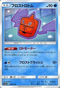 ポケモンカード SM8b フロストロトム 029 GXウルトラシャイニー サン ムーン ポケカ ハイクラスパック 水 たねポケモン