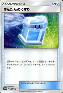 ポケモンカード SM8b まんたんのくすり 118 GXウルトラシャイニー サン ムーン ポケカ ハイクラスパック グッズ トレーナーズカード