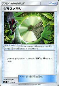 ポケモンカード SM8b グラスメモリ 123 GXウルトラシャイニー サン ムーン ポケカ ハイクラスパック グッズ トレーナーズカード