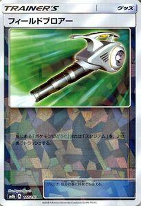 ポケモンカード SM8b フィールドブロアー ミラー仕様 117 GXウルトラシャイニー サン ムーン ポケカ ハイクラスパック グッズ