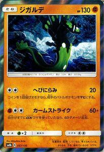 ポケモンカード SM8b ジガルデ 057 GXウルトラシャイニー サン ムーン ポケカ ハイクラスパック 闘 たねポケモン