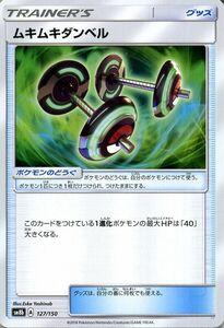 ポケモンカード SM8b ムキムキダンベル 127 GXウルトラシャイニー サン ムーン ポケカ ハイクラスパック グッズ トレーナーズカード