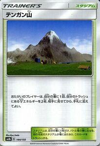 ポケモンカード SM8b テンガン山 144 GXウルトラシャイニー サン ムーン ポケカ ハイクラスパック スタジアム トレーナーズカード