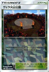 ポケモンカード SM8b ヴェラ火山公園 ミラー仕様 142 GXウルトラシャイニー サン ムーン ポケカ ハイクラスパック スタジアム