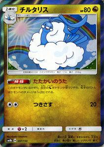 ポケモンカード SM8b チルタリス 097 GXウルトラシャイニー サン ムーン ポケカ ハイクラスパック ドラゴン 1進化