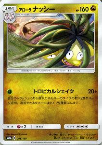 ポケモンカード SM8b アローラ ナッシー 096 GXウルトラシャイニー サン ムーン ポケカ ハイクラスパック ドラゴン 1進化