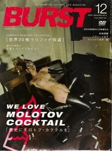 BURST バースト 2004年12月号 BURST 2004. December vol.3「歴史にモロトフ・カクテルを」 ※DVD付