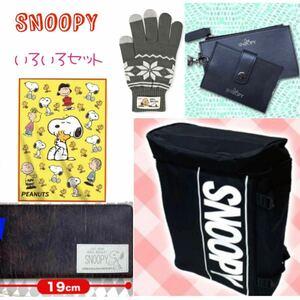 スヌーピー セット 新品 手袋 ブランケット ロング ウォレット カードケース リュック SNOOPY PEANUTS