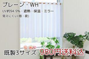 ★新品・送料無料★UV遮熱ミラーレースカフェカーテン(プレーン・WH)幅142㎝×丈75㎝ 1枚 b