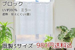 ★新品・送料無料★UV遮熱ミラーレースカフェカーテン(ブロック)幅142㎝×丈75㎝ 1枚 b