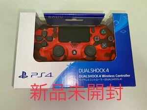 ワイヤレスコントローラー PS4 DUALSHOCK4 レッド デュアルショック4 レッドカモフラージュ