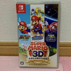 スーパーマリオ3Dコレクション switch ソフト