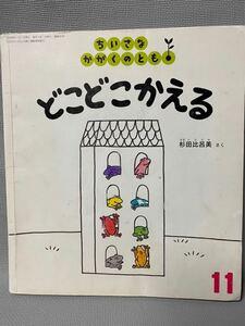◆絵本◆絶版「どこどこかえる」カエルの本◆作,絵:杉田比呂美 ◆「ちいさなかがくのとも」通巻80号・2008年(平成20)福音館書店