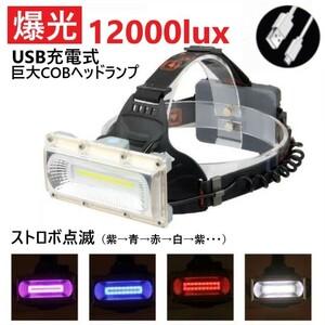 【2個セット】爆光12000lux USB充電式・巨大COB LED ヘッドライト ヘッドランプ ヘルメットクリップ付き