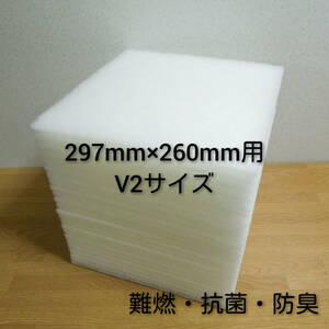 ◆送料無料◆ 新品 レンジフードフィルター 換気扇フィルター48枚セット 297mm×260mm枠用 V2サイズ/交換用フィルター 換気扇 レンジフード