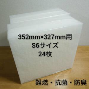 ◆送料無料◆ 新品 レンジフードフィルター 換気扇フィルター24枚セット 352mm×327mm枠用 S6 /キッチン レンジフード 難燃 抗菌 防臭
