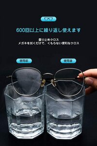送料80円 メガネクロス 曇り止め クリーナー メガネ くもり止め メガネクリーナー メガネ拭き