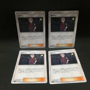 クチナシ SM8a U 4枚セット ポケモンカード ポケカ グッズ サポート スタジアム