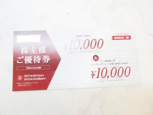 5035☆バイク王株主ご優待券×1枚 有効期限2022年2月28日まで 送料無料
