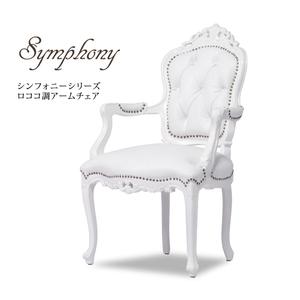 オシャレな ロココ調 アームチェア チェアー 椅子 猫脚 白 ホワイト レザー 本革 木製家具 ロマンチック 姫系 6093-H-18L16B